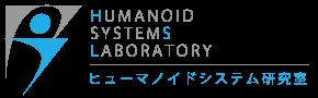 ヒューマノイドシステム研究室
